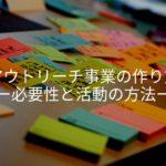 アウトリーチ事業の作り方 ー必要性と活動の方法ー